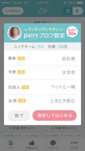 05_ios_tutorial_profile_2_2